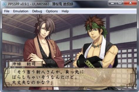 Hakuouki PSP
